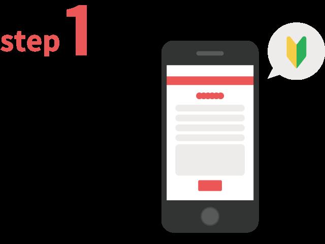ご登録からお仕事までの流れ ステップ1 無料登録